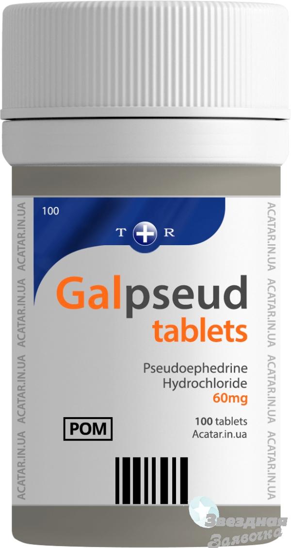 Купить Galpseud Галпсеуд в Украине