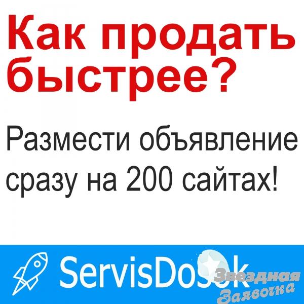 Рассылка объявлений на 200 ТОП-медиа сай