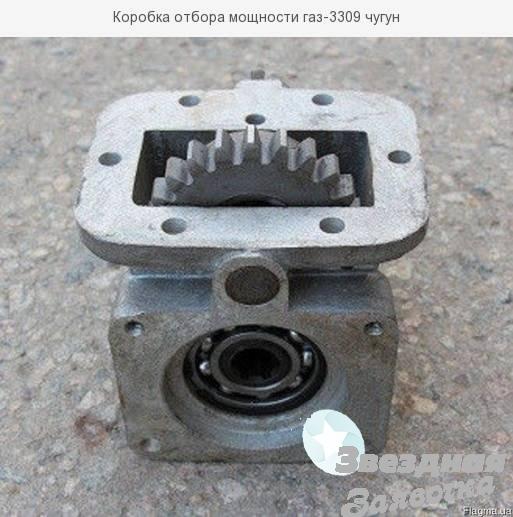 Коробка отбора мощности ГАЗ-3309 под НШ