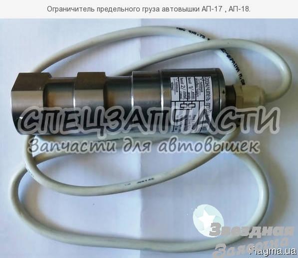 Ограничитель предельного груза АП-17,18.