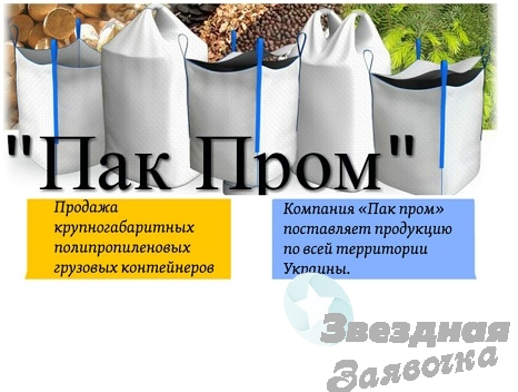 Биг Бэги в Харькове от производителя. Не