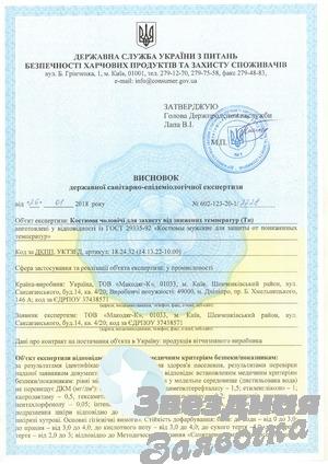 Технические условия, сертификаты