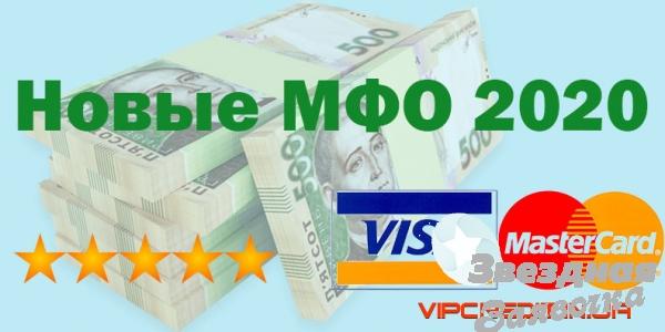 Кредит на карту онлайн новые МФО 2020
