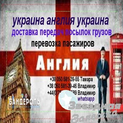 Доставка посылок, передач, грузов Украин