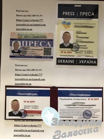Удостоверение/Пресс-карта Журналиста