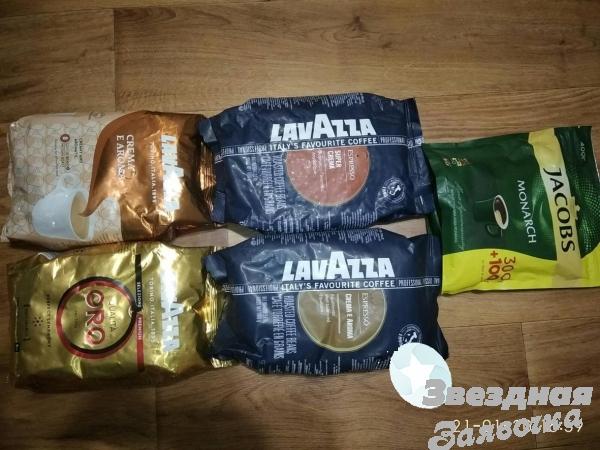 Кофе Lavazza зерно  Jacobs