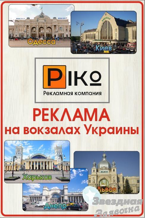 Реклама на ЖД вокзалах в Вашем городе