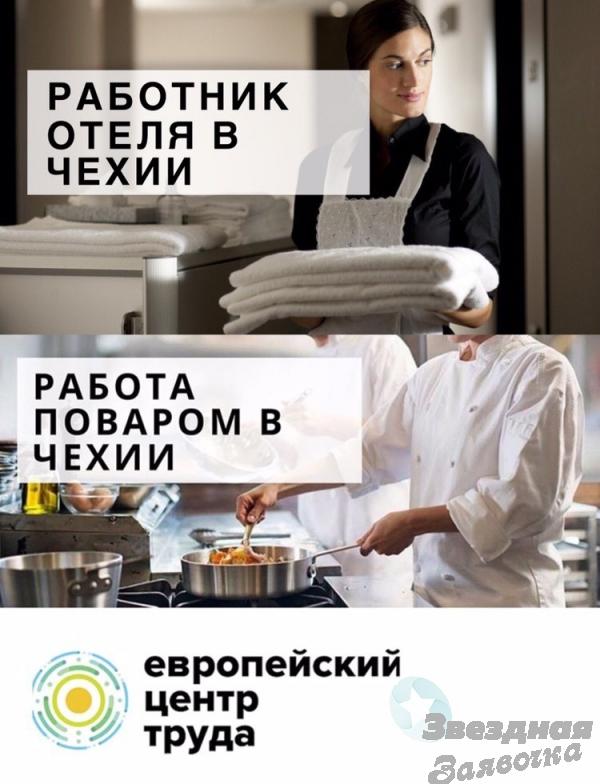 Работник отеля в Чехию