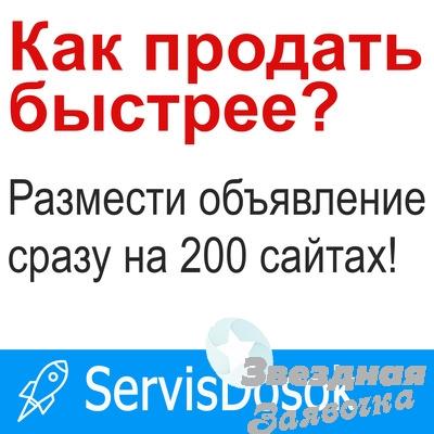 Рассылка объявлений на 200 ТОП сайтов