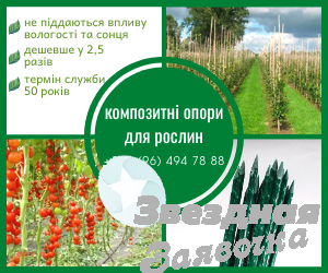 Колышки а также Опоры  для растений