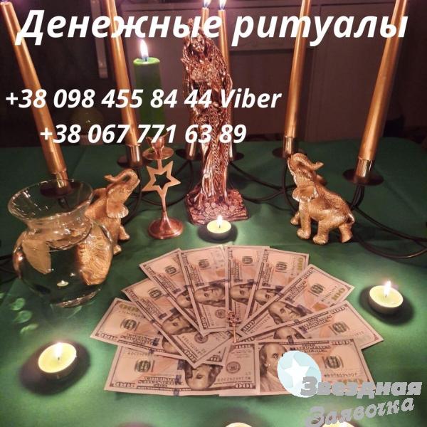 Сильнейшая Ритуальная Магия Киев.