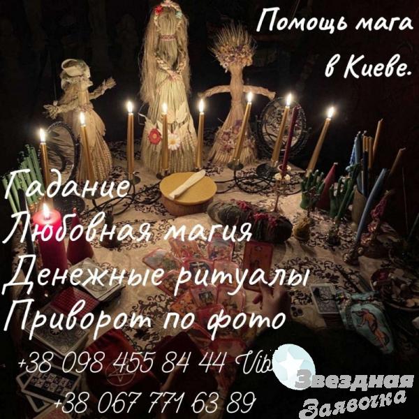Денежная магия Киев. Сильнейшая Ритуал