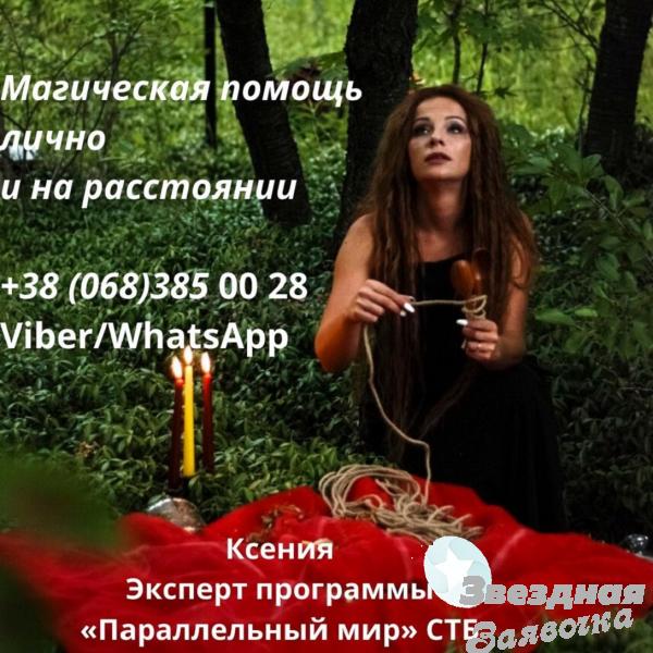Гадание на картах таро. Магическая помощь Киев.