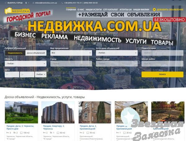 Купить квартиру Кропивницикий на Недвижк