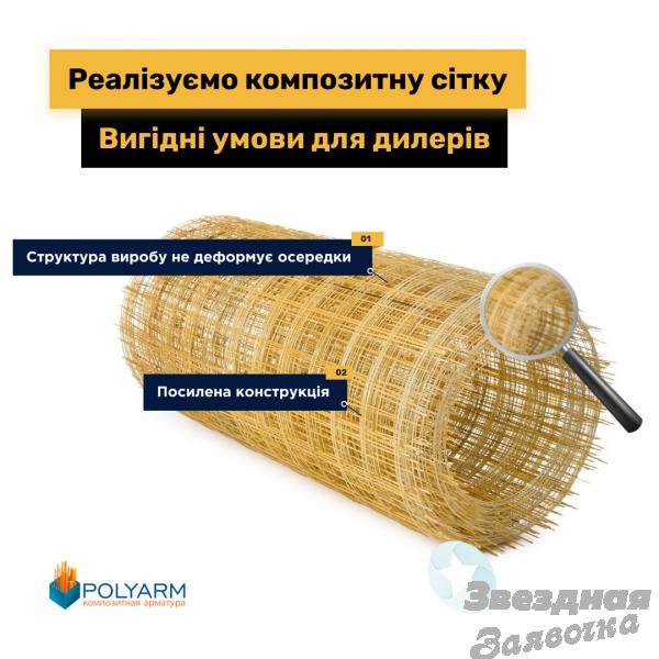 Композитная арматура Polyarm