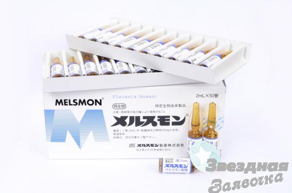 Плацентарные препараты Laennec и Melsmon