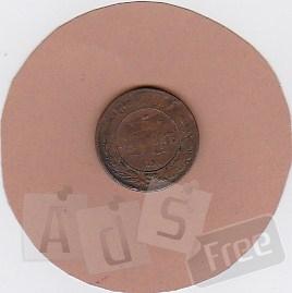 Продам старую монету 1869 г.