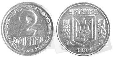 Куплю 2 копейки 1992