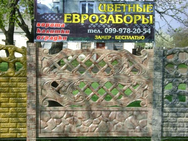Цветные еврозаборы, ворота и заборы с эл