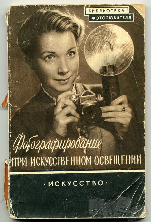 Редкие книги по фотографии