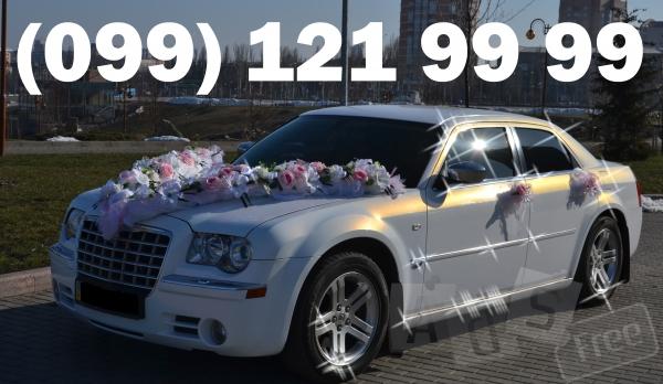 Заказ свадебную машину  Chrysler 300C