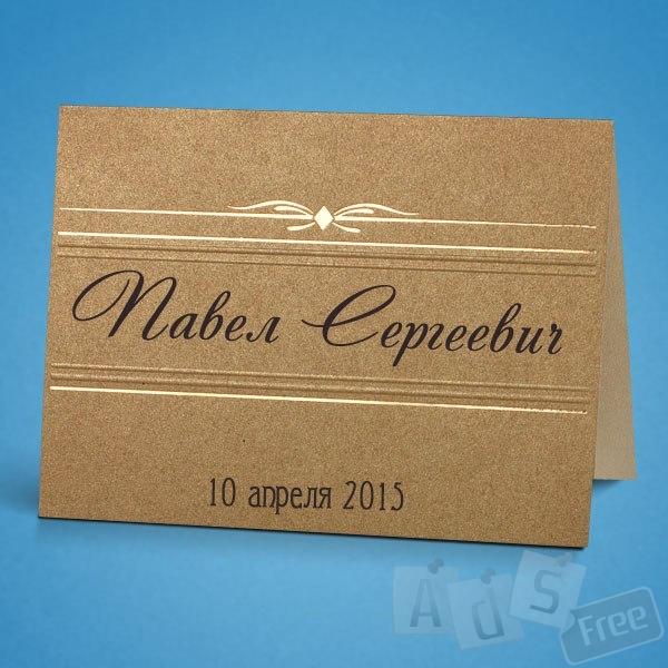 Изготовим рассадочные карточки для гостей