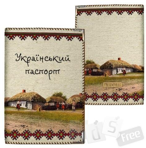 Обложка на паспорт для патриота Украины
