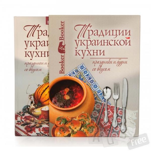 Подарочн книга Традиции украинской кухни
